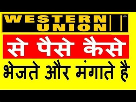 how to transfer money via western union in india (in hindi